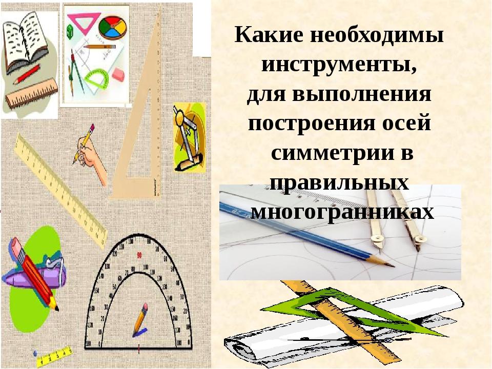 Какие необходимы инструменты, для выполнения построения осей симметрии в прав...