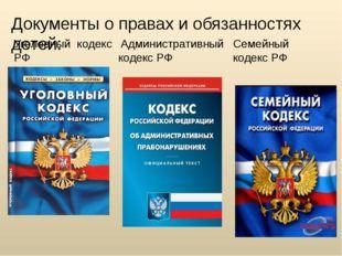 Документы о правах и обязанностях детей: Уголовный кодекс РФ Административный