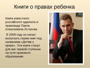 Книги о правах ребенка Книги известного российского адвоката и правоведа Павл