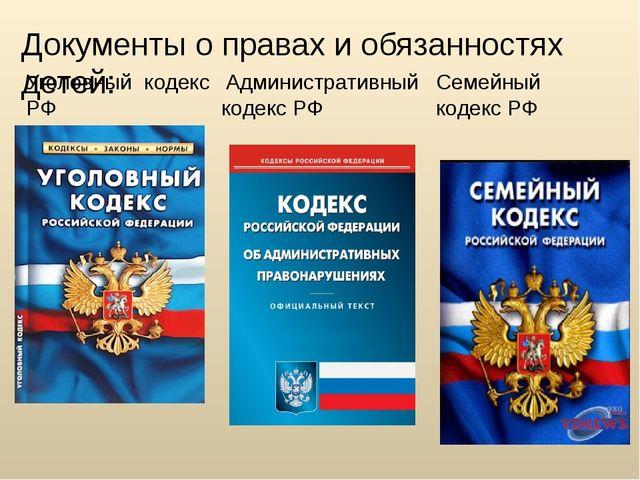 Документы о правах и обязанностях детей: Уголовный кодекс РФ Административный...