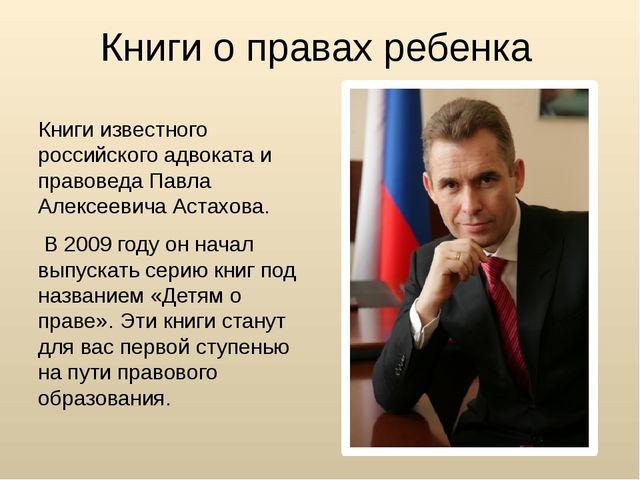 Книги о правах ребенка Книги известного российского адвоката и правоведа Павл...