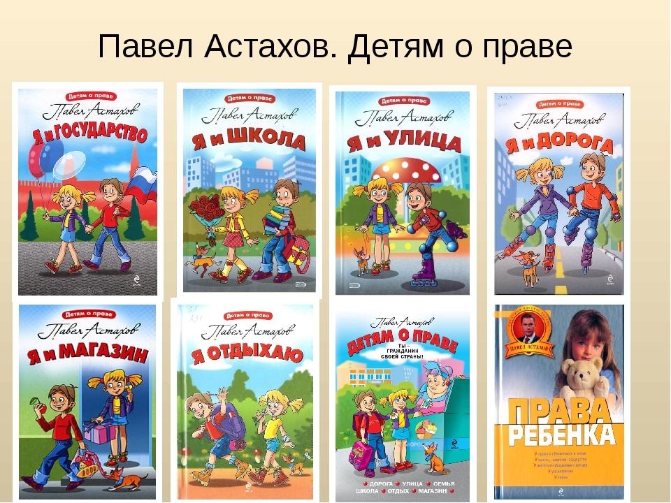 Павел Астахов. Детям о праве