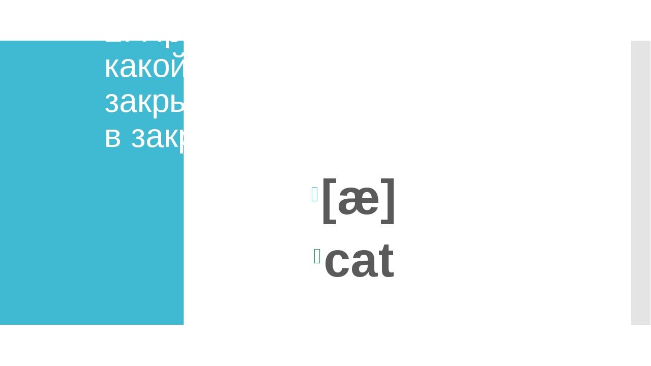 2. Прочитай слово. Вспомни, какой слог называется закрытым. Как читается букв...