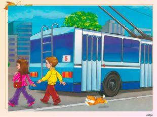 Дом по улице идёт, В детский сад он нас везёт. Не на курьих тонких ножках, А