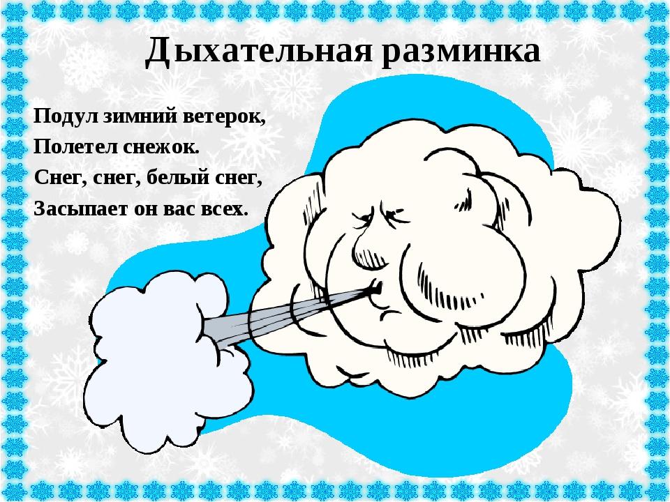 картинка ветра для дидактического игры инструмент