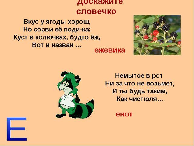 Доскажите словечко Немытое в рот Ни за что не возьмет, И ты будь таким, Как ч...