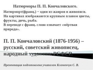Натюрморы П. П. Кончаловского. Натюрморт(франц.) − один из жанров в живописи.