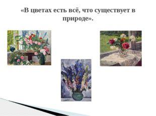 «В цветах есть всё, что существует в природе».