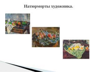 Натюрморты художника.