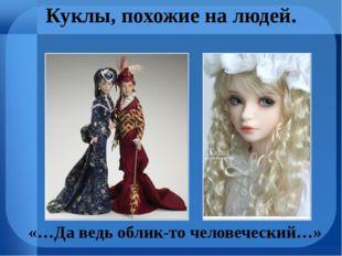 Куклы, похожие на людей. «…Да ведь облик-то человеческий…»