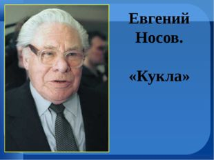 Евгений Носов. «Кукла»