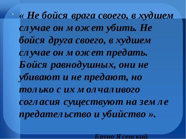 « Не бойся врага своего, в худшем случае он может убить. Не бойся друга своег...