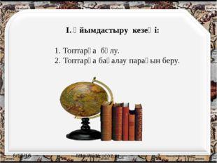 http://aida.ucoz.ru І. Ұйымдастыру кезеңі: 1. Топтарға бөлу. 2. Топтарға бағ
