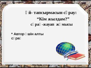 """Үй- тапсырмасын сұрау: """"Кім жылдам?"""" сұрақ-жауап жұмысы http://aida.ucoz.ru *"""