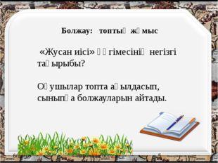 http://aida.ucoz.ru Болжау: топтық жұмыс «Жусан иісі» әңгімесінің негізгі та
