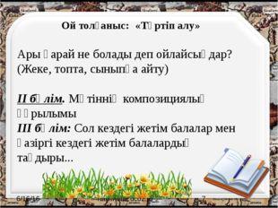 http://aida.ucoz.ru Ой толғаныс: «Түртіп алу» Ары қарай не болады деп ойлайс