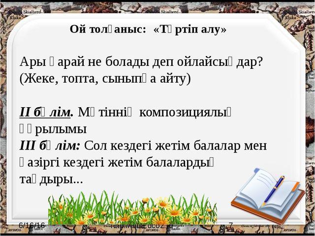 http://aida.ucoz.ru Ой толғаныс: «Түртіп алу» Ары қарай не болады деп ойлайс...