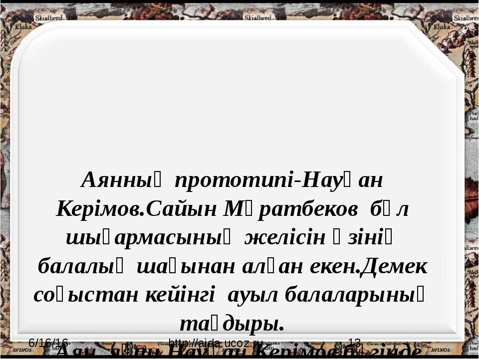 Аянның прототипі-Науқан Керімов.Сайын Мұратбеков бұл шығармасының желісін өзі...