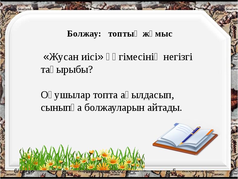 http://aida.ucoz.ru Болжау: топтық жұмыс «Жусан иісі» әңгімесінің негізгі та...