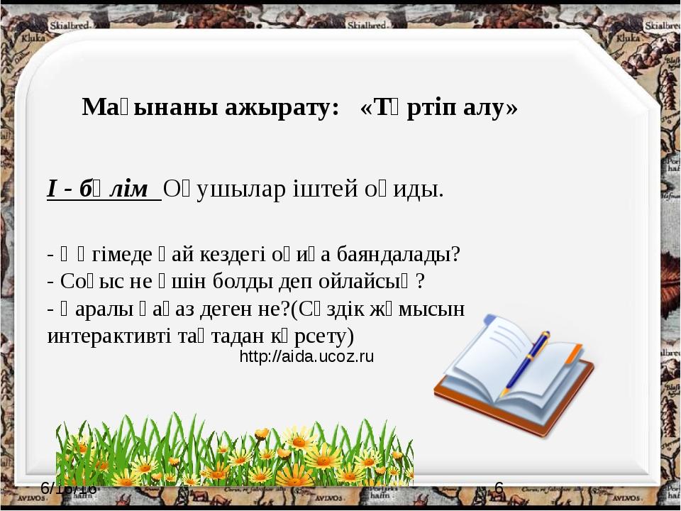 http://aida.ucoz.ru Мағынаны ажырату: «Түртіп алу» І - бөлім Оқушылар іштей...