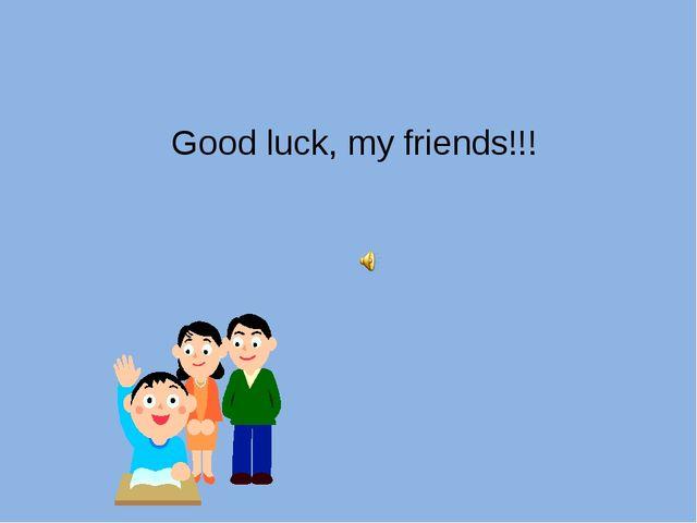Good luck, my friends!!!
