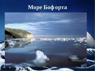 Море Бофорта