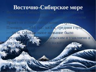 Восточно-Сибирское море Восточно-Сибирское море— российская акватория, распо