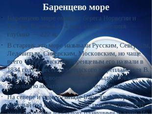 Баренцево море Баренцево мореомывает берега Норвегии и России. Площадь 1, 4