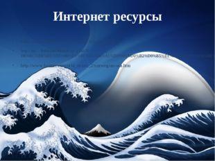Интернет ресурсы https://geographyofrussia.com/severnyj-ledovityj-okean-2/ ht