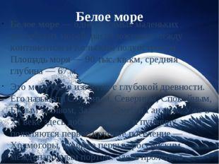 Белое море Белое море— одно из самых маленьких российских морей, расположенн