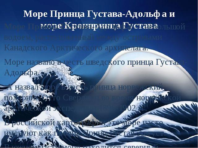 Море Принца Густава-Адольфа и море Кронпринца Густава Море Принца Густава-Адо...