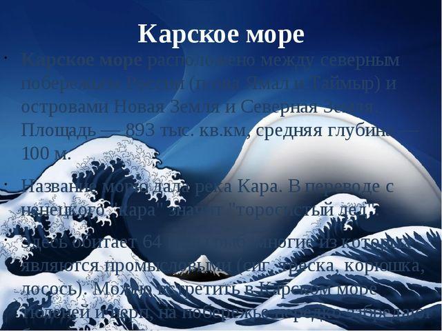 Карское море Карское морерасположено между северным побережьем России (п-ова...