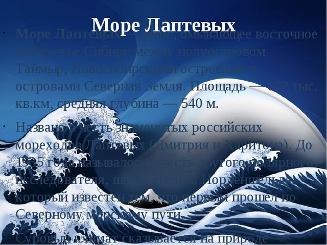 Море Лаптевых Море Лаптевых— море, омывающее восточное побережье Сибири межд...