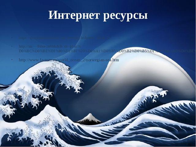 Интернет ресурсы https://geographyofrussia.com/severnyj-ledovityj-okean-2/ ht...