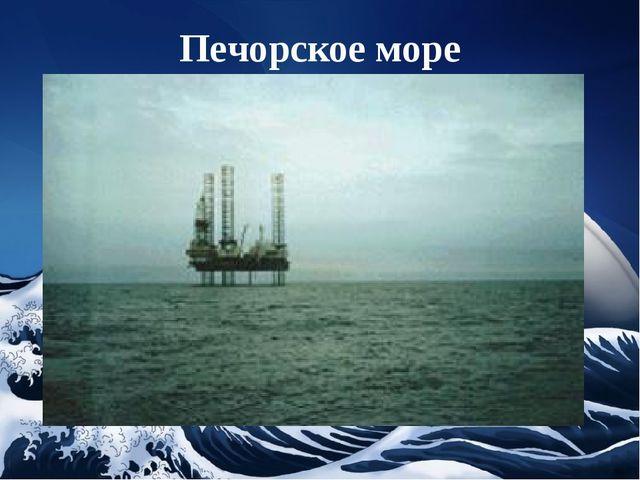 Печорское море