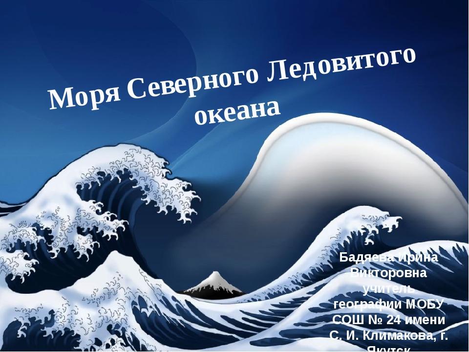 Моря Северного Ледовитого океана Бадяева Ирина Викторовна учитель географии М...