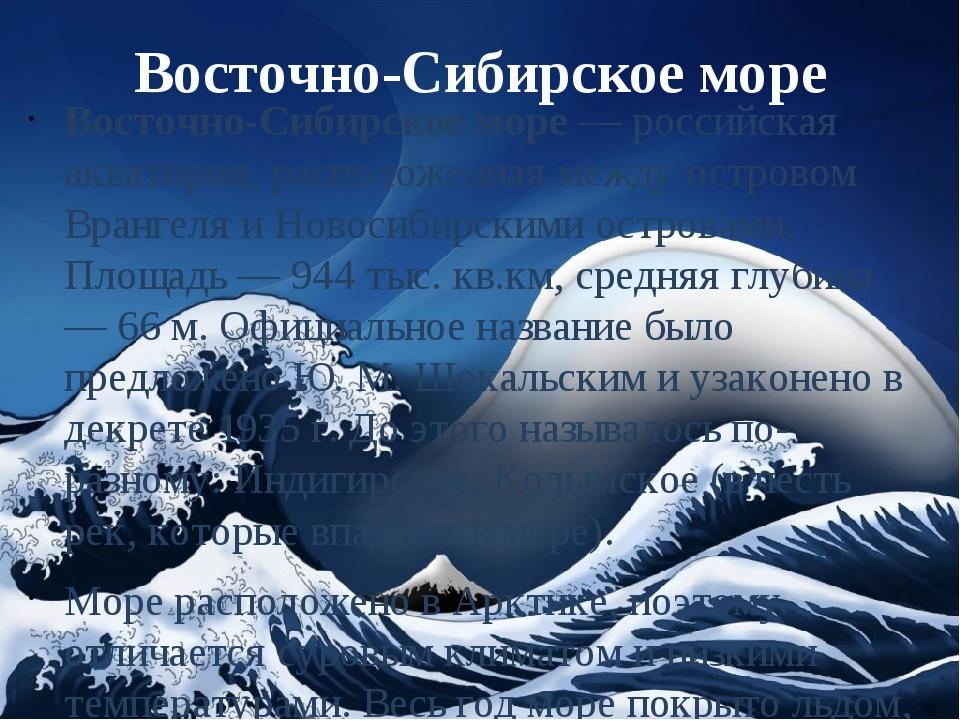 Восточно-Сибирское море Восточно-Сибирское море— российская акватория, распо...