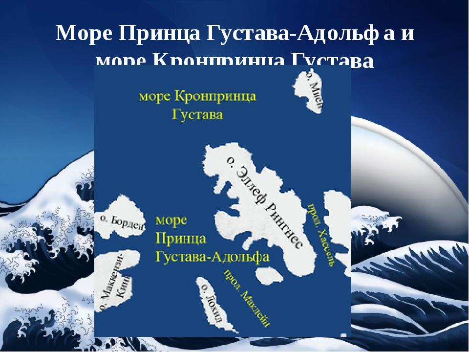 Море Принца Густава-Адольфа и море Кронпринца Густава