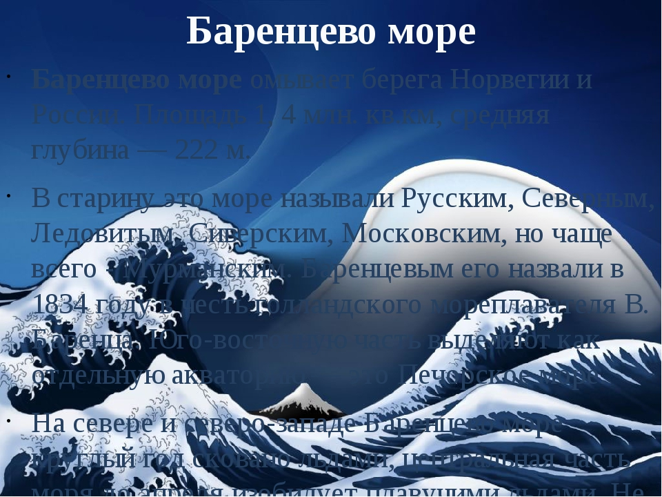 Баренцево море Баренцево мореомывает берега Норвегии и России. Площадь 1, 4...