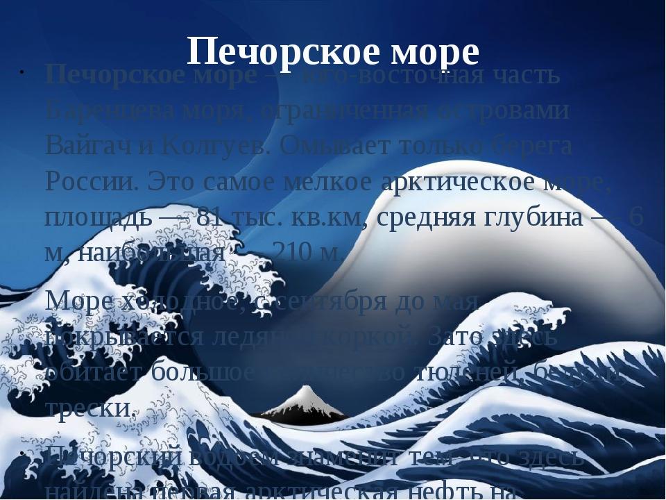 Печорское море Печорское море— юго-восточная часть Баренцева моря, ограничен...