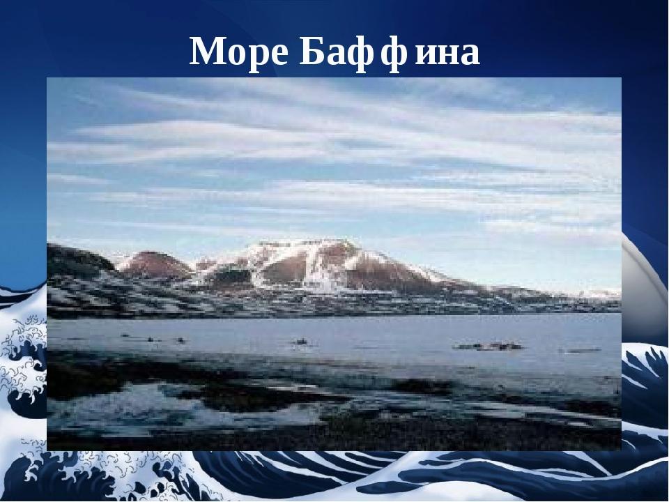 Море Баффина