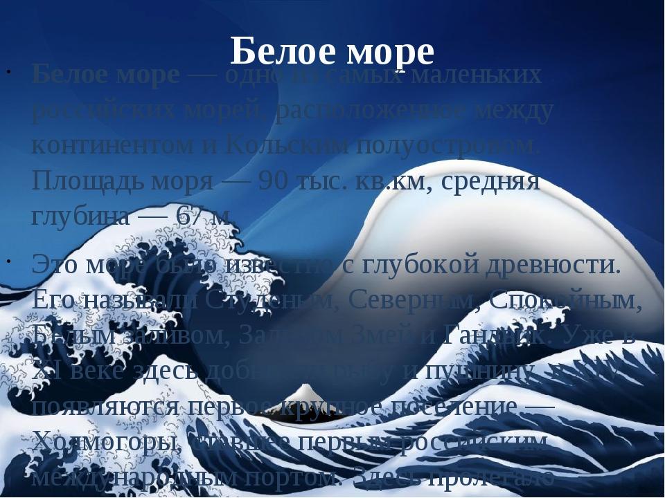 Белое море Белое море— одно из самых маленьких российских морей, расположенн...