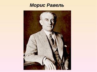 Морис Равель