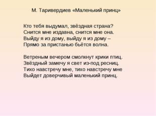 М. Таривердиев «Маленький принц» Кто тебя выдумал, звёздная страна? Снится мн