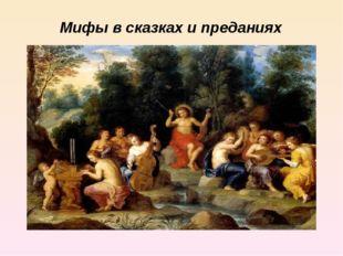 Мифы в сказках и преданиях
