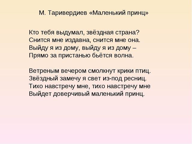 М. Таривердиев «Маленький принц» Кто тебя выдумал, звёздная страна? Снится мн...