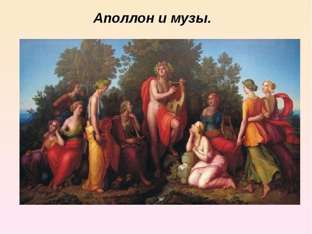 Аполлон и музы.