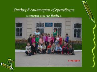 Отдых в санатории «Сергиевские минеральные воды».