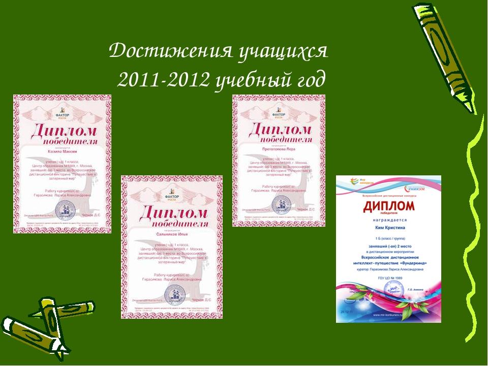 Достижения учащихся 2011-2012 учебный год