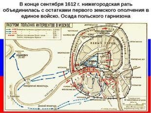 В конце сентября 1612 г. нижегородская рать объединилась с остатками первого